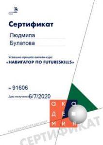 Сетрификат_Булатова2
